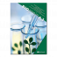 BIOgenie 6.2 - leerboek