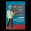 Optimum 2.2 - Handelseconomie - leerwerkboek
