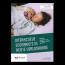 Interactieve scenario's in acute verloskunde 2019